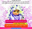 جشنواره عروسک قشنگ من,همدان,آموزش غیر مستقیم حجاب,کانون شهید دستغیب,shabnamha.ir,شبنم همدان,afkl ih,شبنم ها