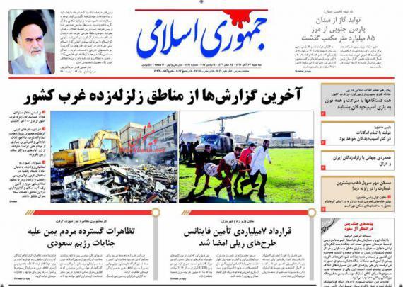 روزنامه,صفحه نخست روزنامه ها,روزنامه های 23 آبان,shabnamha.ir,شبنم همدان,afkl ih,شبنم ها;