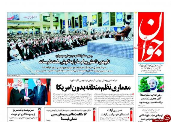 روزنامه,صفحه نخست روزنامه ها,روزنامه های 2 آذر,shabnamha.ir,شبنم همدان,afkl ih,شبنم ها;