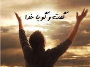 گفتگو با خدا...