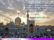 شبنم ها , afkl ih, شهادت امام رضا , shabnamha.ir,