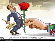 کاریکاتور,اغتشاشات,دست های پشت پرده,shabnamha.ir,شبنم همدان,afkl ih,شبنم ها;