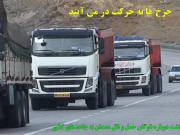 اعتصاب کامیون
