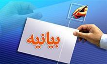 حمایت 10 هزار زن فعال فرهنگی و اجتماعی از گزاره برگ ملی