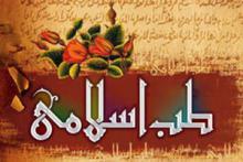 کتاب ، زندگی ، بهشتی ، طب اسلامی