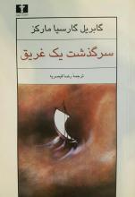 معرفی کتاب , سرگذشت یک غریق , shabnamha