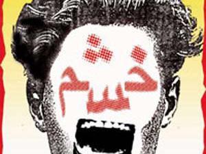 خشم جوانان,نقش خانواده,کنترل خشم,آستانه تحمل,رفتارهای خشونت آمیز,shabnamha.ir,شبنم همدان,afkl ih